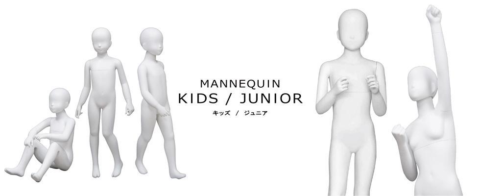 mannequin-kids-junior